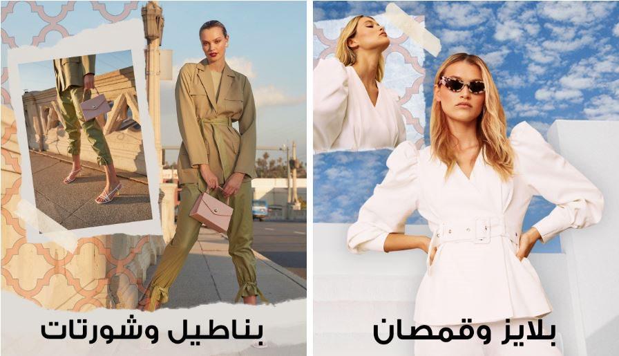 عروض vogacloset علي الملابس النسائية في رمضان